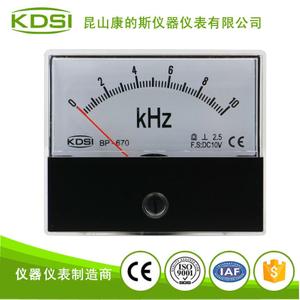 指针直流电压表BP-670 DC10V 10kHz