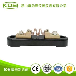 錳銅分流器BE-50mV 30A 0.2級