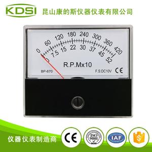 指针式直流电压表BP-670 DC10V 52-420RPMx10