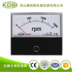 指針式毫安電流表 轉速表BP-670 DC20mA 1500RPM