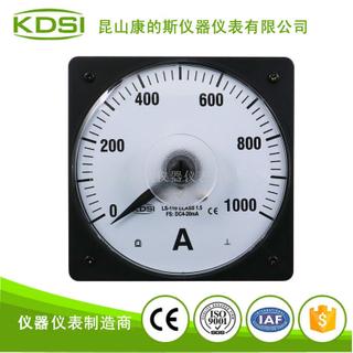圓形毫安直流電流表LS-110 DC4-20mA 1000A
