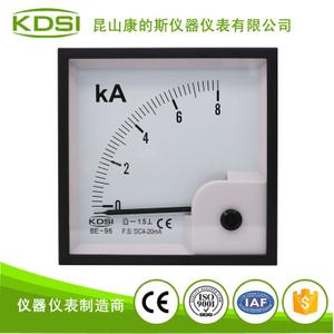 指針式毫安電流表BE-96 DC4-20mA 8kA
