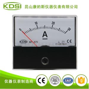 指針式毫安電流表BP-670 DC75mV 30A