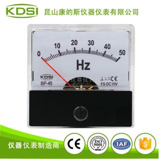 指針式直流電壓頻率測量儀表 BP-45 DC10V 50HZ