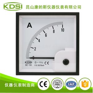 指針式直流電流表BE-96 DC75mV 10A