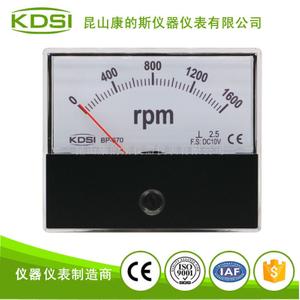 指針式轉速表BP-670 DC10V 1600rpm