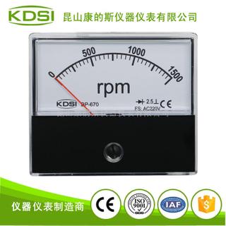 指針式交流電壓表BP-670 AC1500rpm 220V整流式