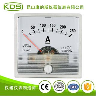 指針式直流電流表BP-45 DC75mV 250A