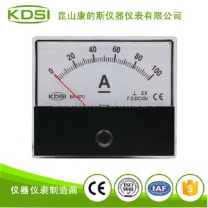 方形機械指針電流表BP-670 DC10V 100A